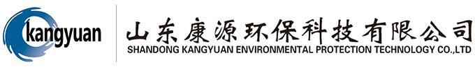 山东康源环保科技有限公司