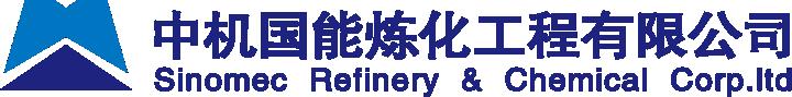 中国能源中机国能炼化工程有限公司